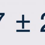 Закон Миллера: Магическое число